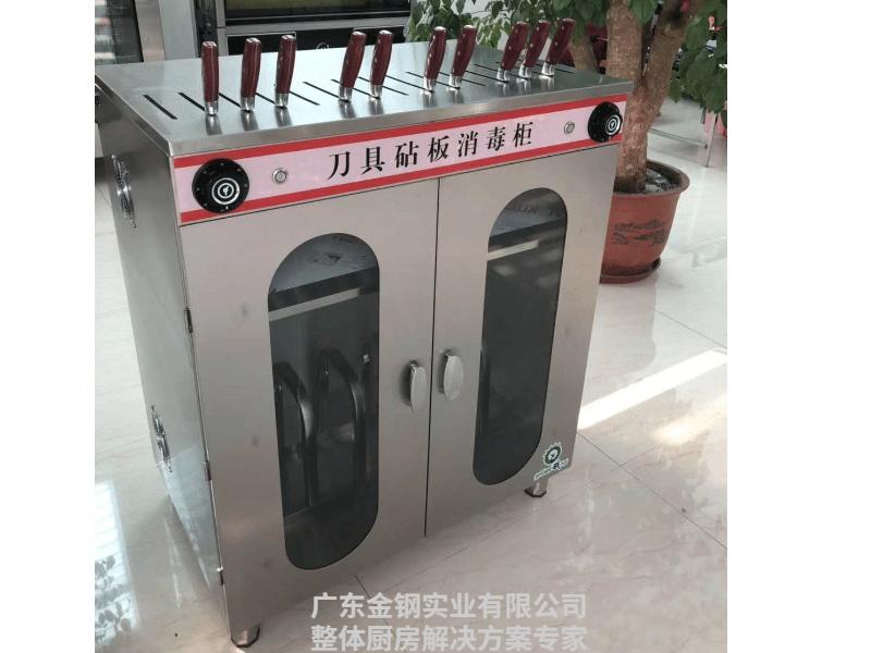 刀juzhan板消毒柜